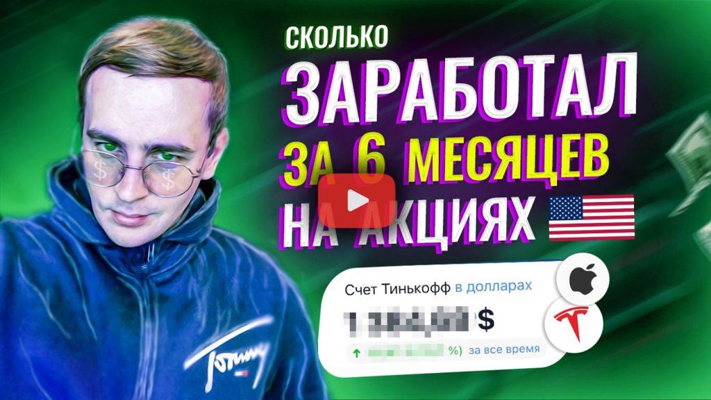 investicii-v-akcii-pavel-ivanovich