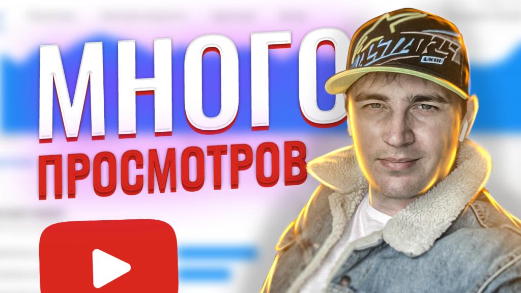 kak-nabrat-mnogo-prosmotrov-v-youtube